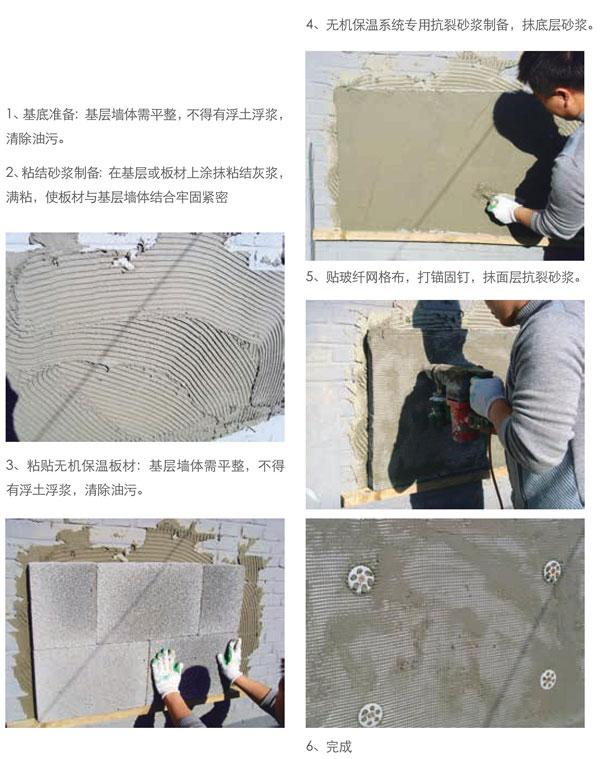 泡沬水泥保温板外墙施工技术规程