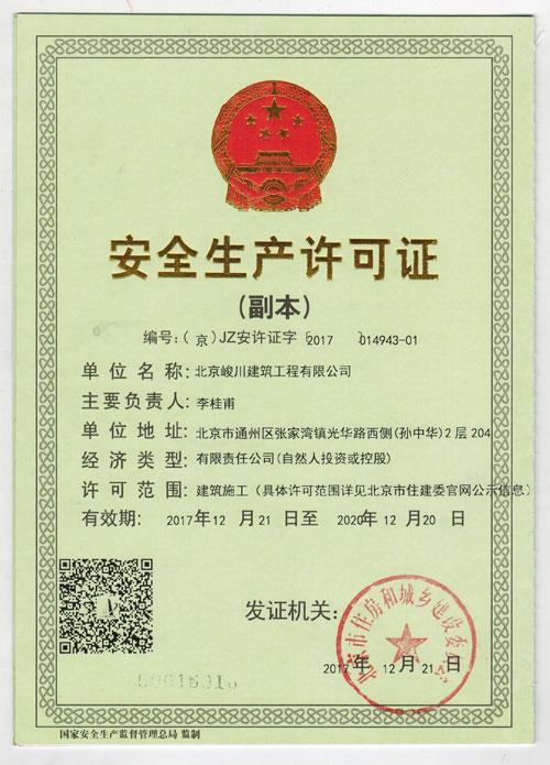 北京峻川-安全生产许可证