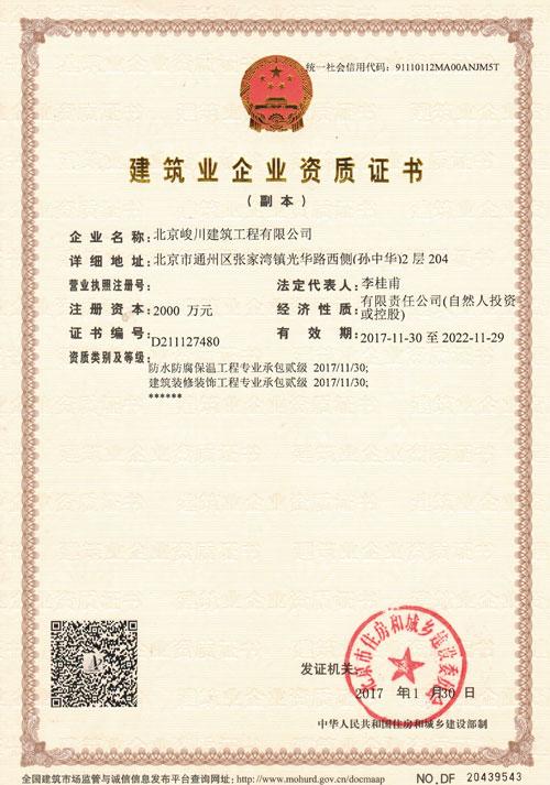 北京峻川-建筑资质