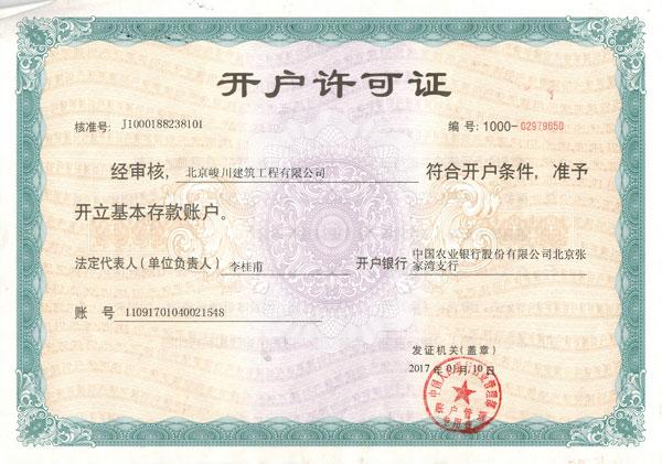 北京峻川-开户许可证