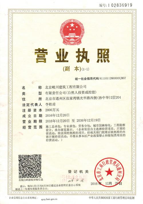 北京峻川-营业执照
