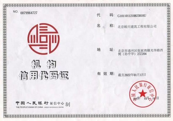 机械信用代码证